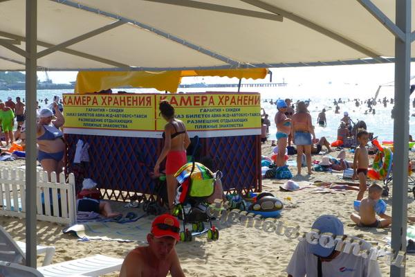 Анапа Центральный пляж камера хранения